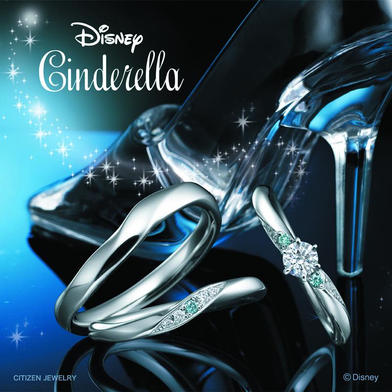 Cinderella シンデレラ