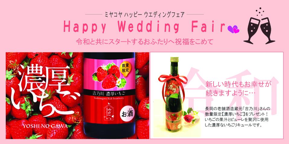 ミヤコヤ Happy Wedding Fair-ハッピーウエディングフェア-