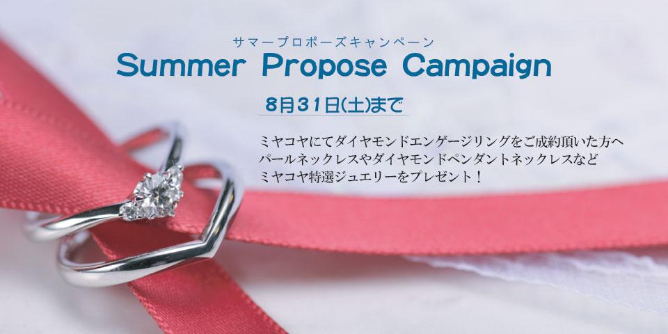 MIYAKOYA サマープロポーズキャンペーン