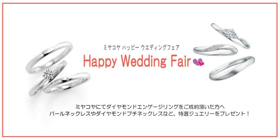 ミヤコヤ Happy Wedding Fair ハッピーウエディングフェア