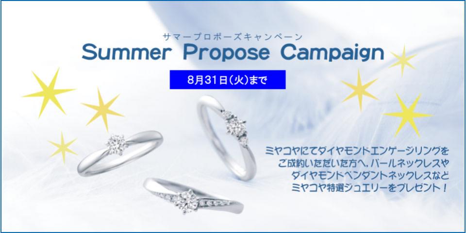 ミヤコヤ サマープロポーズキャンペーン!